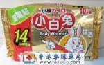 日本小白兔金装暖宝宝贴 14小时持续 10片装 4901548160675