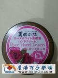 香港代购 美肌之志玫瑰妍白極潤護手霜30g