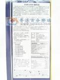 香港代购 Yamatoo 强骨素 90粒 強壯骨骼 骨密度