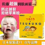 日本sato佐藤婴儿润肤面霜 柔美宝宝专用润肤膏
