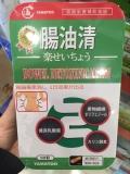 香港代购 AMATOO 肠油清 90粒装
