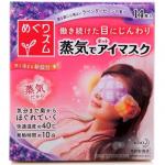 香港代购 日本正品花王40℃蒸汽护眼罩/眼膜 去黑眼圈 消除眼疲劳 5种香型  花王(KAO)蒸汽眼罩缓解眼部疲劳 14枚