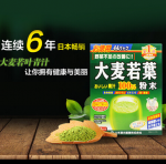 日本山本汉方大麦若叶青汁碱性进口食品润肠酵素茶大麦若叶100%青汁山本汉方美容排毒 3g*44包