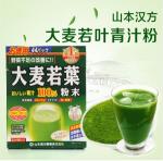 香港代购 日本山本汉方大麦若叶青汁碱性进口食品润肠酵素茶大麦若叶100%青汁山本汉方美容排毒 3g*44包