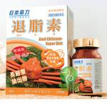 香港代购 日本命力退脂素90粒 吸油去糖排毒