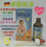 香港代购  德国baby DHA  drops奥米加3的鱼油