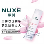 Nuxe欧树 三种玫瑰花瓣柔肤水200ML 保湿爽肤水 补水玫瑰水