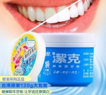 百龄牙粉 速效牙齿美白黄牙洗牙粉洁牙粉 洗烟牙黑牙去烟渍