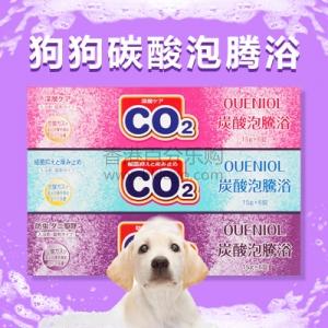 OUENIOL宠物猫狗狗CO2碳酸片spa泡腾浴防虫驱螨抑菌止痒深层清洁