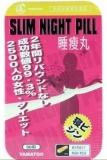 香港代购 日本YAMATOO睡瘦丸90粒(阻断脂肪形成)