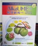 香港代购 ALKAUME 畅便碱梅7.35 (润肠软便没肚腩) 10粒