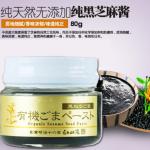 日本进口和田万天然无添加有机黑芝麻酱 80克 JAS有机认证
