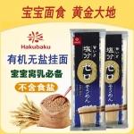日本Hakubaku黄金大地有机宝宝挂面/细面条 不含盐婴儿童辅食180G