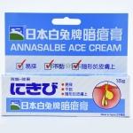 香港代购 日本白兔牌暗疮膏18g  祛痘膏去粉刺痘印不留痕男女用
