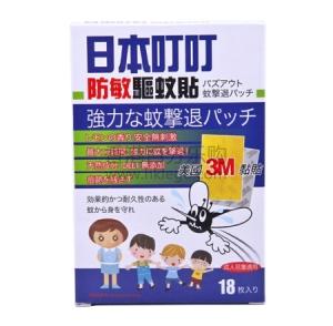 日本叮叮防敏驱蚊贴 美国3M黏贴 18枚入