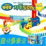 韩国正品自动多米诺骨牌儿童益智早教玩具pororo套装积木男女 自动多米诺300片套装+弹射器